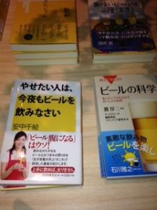 ビール記念館 ビール本