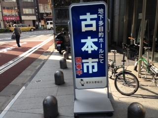 神田古本市看板