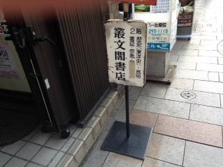 神田そうぶんかく看板