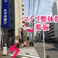 恵比寿駅東口交差点、マナブ整体院はじぇったい・・・です。