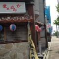 恵比寿のマナブ整体院周辺散歩、沖縄食堂まぁさんど~