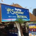 恵比寿ガーデンプレイスのサマーテラスを見てきました。