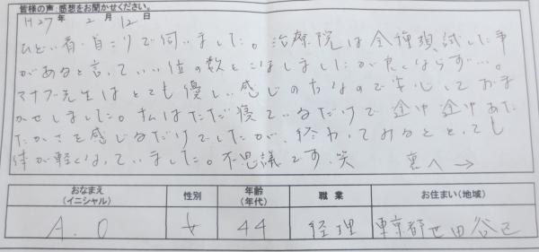 40代女性A・O経理 世田谷区_1