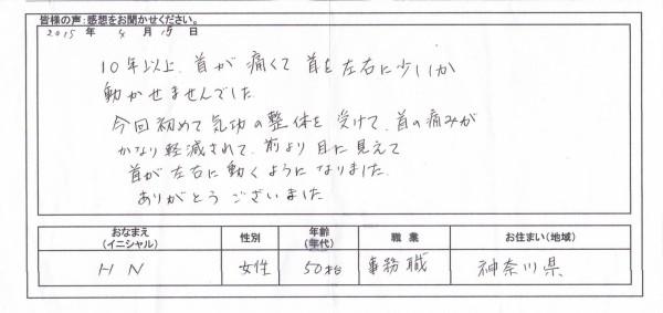 150422女性50代 神奈川県