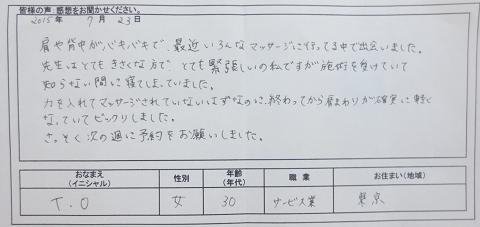 150723東京30代女性TO