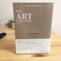 アート・インダストリー読みました。