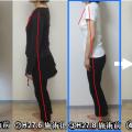 肩こり、冷え体質改善。整体の効果は姿勢に表れます。美しくなります。