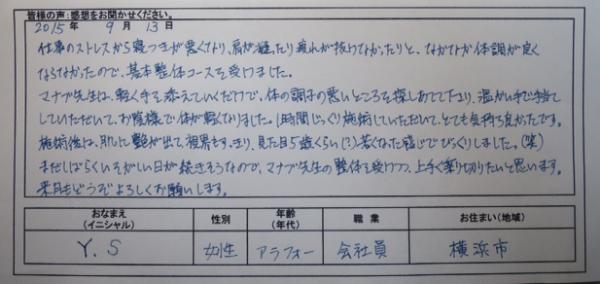 150921女性30代(TO)