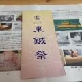 鍼灸学校の文化祭で伝統のお灸を体験してきました。