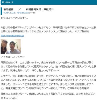 八田先生ブログ