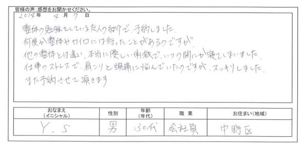 questionnaire_2014_0407