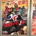 恵比寿の整体師が仮面ライダー1号を観てきました。