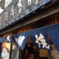 恵比寿の街を楽しむ。