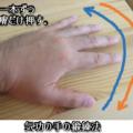 気功の手セラピー行いました。手の微細動がポイント