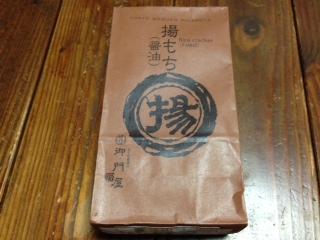 160809あげ餅2