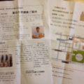 日本着物着付け士協会の夏の大学講座で気功的和の身体法