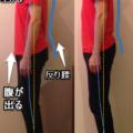 肩こりは気功的和の身体法で健康護身術