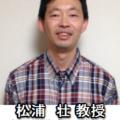 慶応義塾大学 松浦 壮 物理学教授より推薦文を頂きました。
