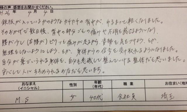 140404埼玉40代女性会社員 (2)