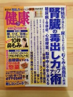 雑誌_健康
