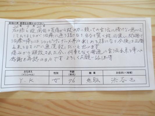 140720渋谷区女性YKさん76歳