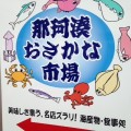 恵比寿の整体師、茨城阿字ヶ浦海水浴場、自然と海の幸で気を充電