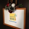 マナブ整体院はクリスマス。思いは伝わります。