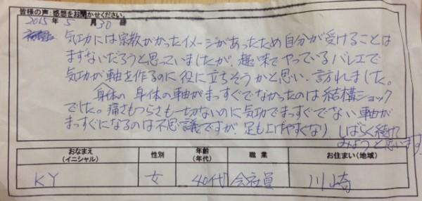 150531川崎40代女性KW