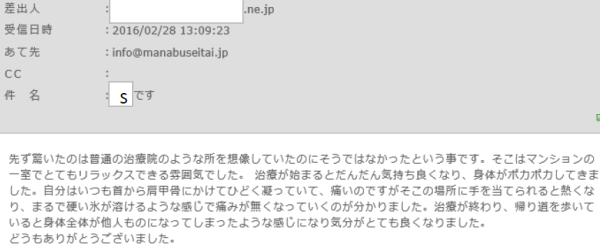 160229S喜びメール
