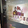 気功して渋谷古本屋市